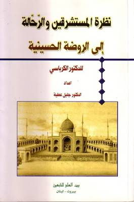 Thoughts of Western Travelers to Hussaini's Shrine (Paperback)