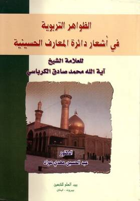 Educational Phenomena in the Poems of the Hussaini Encyclopedia (Paperback)