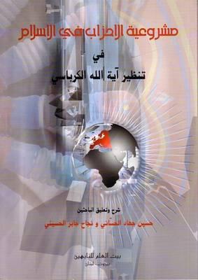 The Legitimacy of Political Parties in Islam (Paperback)
