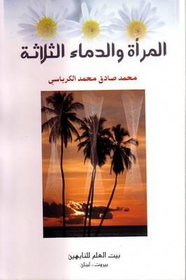 Female Health and Islamic Legislation - Islamic Legislation (Paperback)