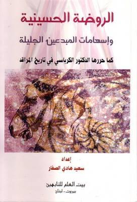 Hussaini Shrine and Creative Contributions (Paperback)