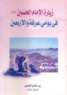 Prayers for Imam Hussain on Arafa and Arbaeen (40th) Days (Paperback)