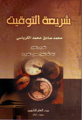 Time Legislation - Islamic Legislation (Paperback)