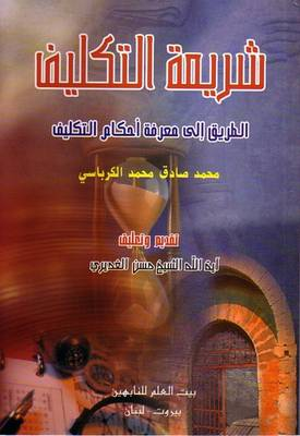 Adulthood (Taklif) Legislation - Islamic Legislation (Paperback)