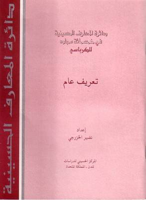 The Hussaini Encyclopedia in 500 Volumes - a General Definition and Explanation (Paperback)