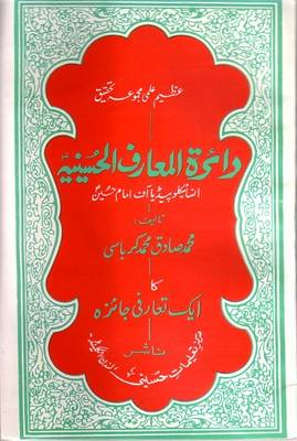 The Great Scientific Work of the Hussaini Encyclopedia in 500 Volumes (Paperback)