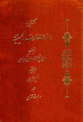Introduction to the Hussaini Encyclopedia (Paperback)