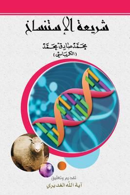 Cloning Legislation - Islamic Legislation (Paperback)