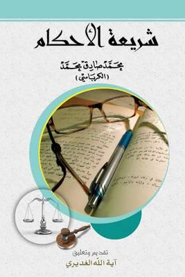 Judicial Legislation - Islamic Legislation (Paperback)