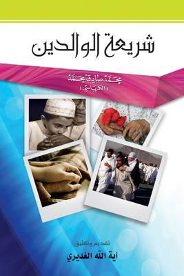 Parental Legislation - Islamic Legislation (Paperback)