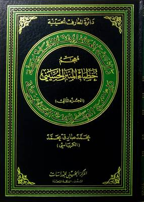 Directory of Hussaini Orators - Hussaini Encyclopedia (Hardback)