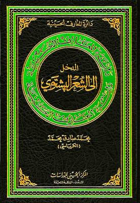 Introduction to the Pashto Poetry - Hussaini Encyclopedia (Hardback)