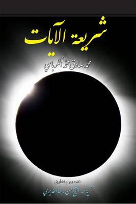 Prayer of Signs Legislation: Salaat al-Ayat - Islamic Legislation (Paperback)