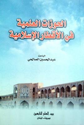Hawzat Al-Elmiyyah Fi Aqtaar Al-Islamiyyah (Paperback)
