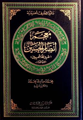 Lexicon of non-Hashemite Partisans of al-Hussain: 1 - Hussaini Encyclopedia (Hardback)