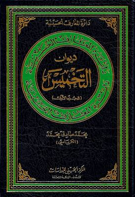 Diwan of AT-Takmees - Hussaini Encyclopedia (Hardback)