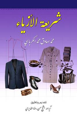 Fashion (clothing) Legislation - Islamic Legislation (Paperback)