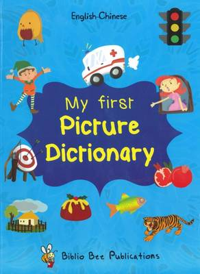 My First Picture Dictionary: English-Chinese with Over 1000 Words 2016 (Paperback)