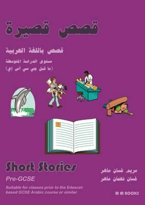 Short Stories: Pre-GCSE Stories (Paperback)
