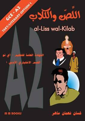 Al-Liss Wal Kilab: Arabic GCE/A2-Text 1 (Paperback)