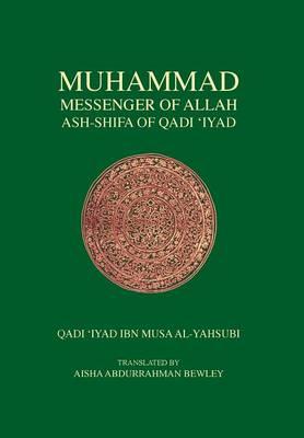 Muhammad Messenger Of Allah Hardback