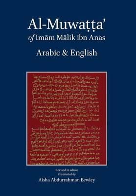 Al-Muwatta of Imam Malik - Arabic-English (Hardback)
