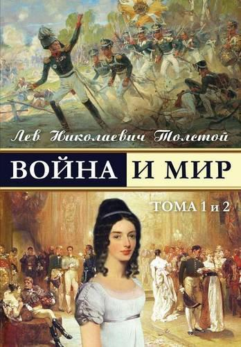 War and Peace - Voina I Mir: 1 (Paperback)