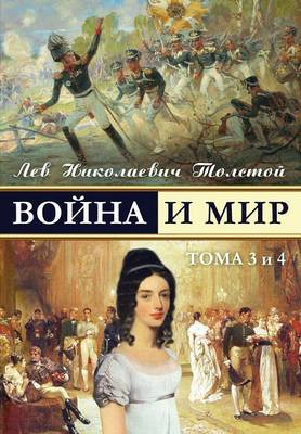 War and Peace - Voina I Mir: 2 (Paperback)