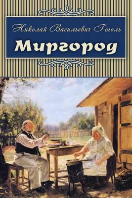 Mirgorod (Paperback)