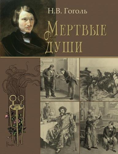 Dead Souls - Mertvye Dushi (Paperback)