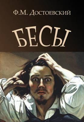 Demons - Besy (Paperback)
