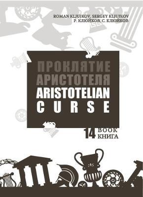 ARISTOTELIAN CURSE BOOK FOURTEENTH (Paperback)