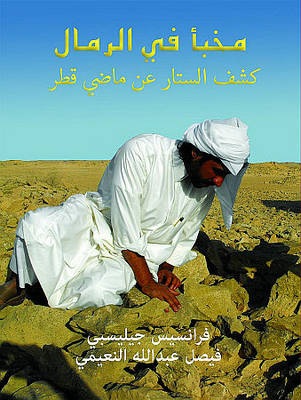 Hidden in the Sands: Uncovering Qatar's Past (Paperback)