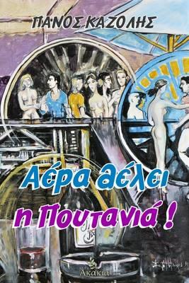 Aera Thelei H Poutania (Paperback)