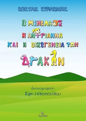 O Menelaos, H Antrianna Kai H Oikogeneia Twn Drakwn (Paperback)