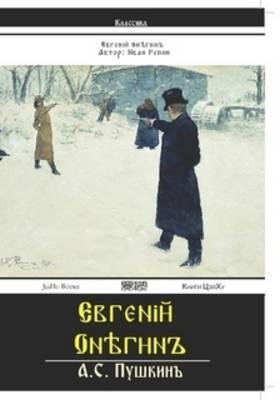 Yevgeniy Onyegin (Paperback)