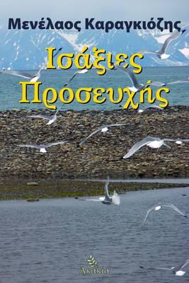 Isaksies Proseyxhs (Paperback)