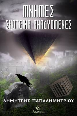 Mnimes Skoteina Anadyomenes (Paperback)