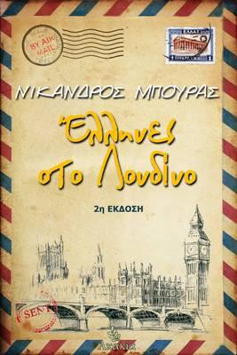 Ellhnes sto Londino (Paperback)