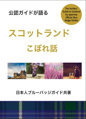 An Insiders Guide to Scotland (Japanese) (Paperback)