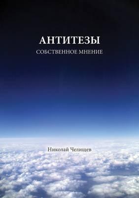 Antithesis's (Own Opinion) (Paperback)