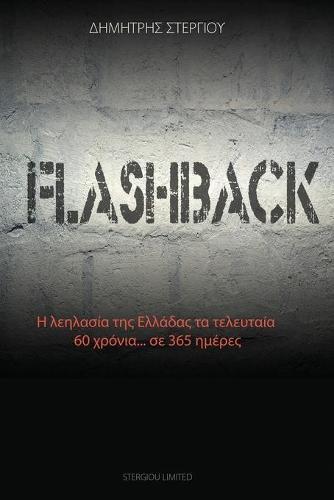 Flashback 2016 (Paperback)