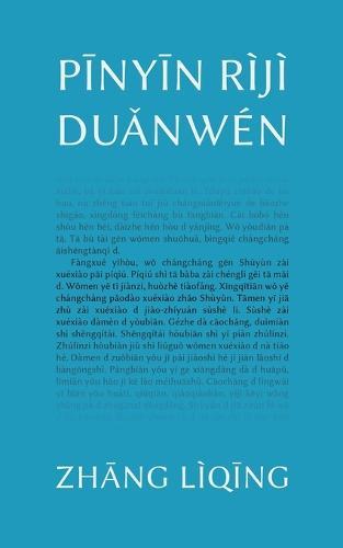 Pinyin Riji Duanwen (Paperback)