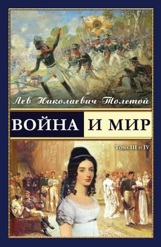 War and Peace - Voina I Mir: Volume 3-4 (Hardback)