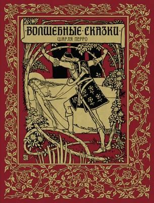 Skazki Perro - Fairy Tales (Hardback)
