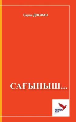САҒЫНЫШ... (Paperback)
