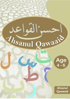 Ahsanul Qawaaid - Islamiyah Series (Paperback)
