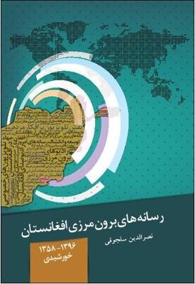 Afghanistan Media in Diaspora 1980 - 2018 (Paperback)