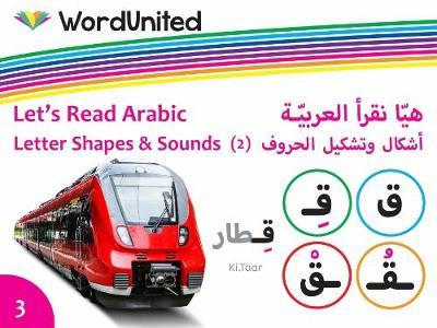 Letter Shapes & Sounds (2) - Let's Read Arabic (Paperback)