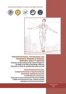 """Resolution of the X session of sectoral psychological Congress of the IASHE, within the framework of which the analytical discussion was held. Subject of the discussion: """"Psychophysiological, psychological and pedagogical problems of personal emotional stability formation"""". (Paperback)"""